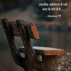 Rooh-e-Sada: ताज्जुब इस ज़माने की चाल से नहीं इसके बदलते दौर से. Hindi Quotes Images, Shyari Quotes, Motivational Picture Quotes, Hindi Quotes On Life, Inspirational Quotes Pictures, Life Lesson Quotes, Fact Quotes, Friendship Quotes, Diary Quotes