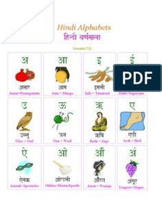 Hindi Worksheets Class 1 Printable Flashcards, Printables, Hindi Language Learning, Hindi Alphabet, New Vocabulary Words, Classroom Charts, Hindi Worksheets, Words Containing, Hindi Words