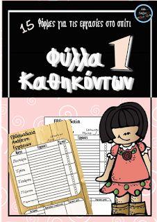Μια τάξη...μα ποια τάξη;: Φόρμες για τις εργασίες στο σπίτι Teacher Pay Teachers, About Me Blog, Taxi, Fur