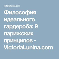 Философия идеального гардероба: 9 парижских принципов - VictoriaLunina.com