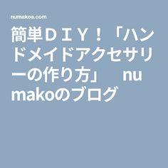 簡単DIY!「ハンドメイドアクセサリーの作り方」 numakoのブログ