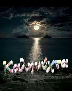 Good Night, Good Morning, Bad Dreams, Beautiful Moon, Happy, Photos, Decor, Nighty Night, Buen Dia