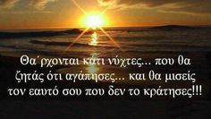 . Greek Quotes, Life Quotes, Celestial, Thoughts, Sunset, Feelings, Words, Poster, Outdoor