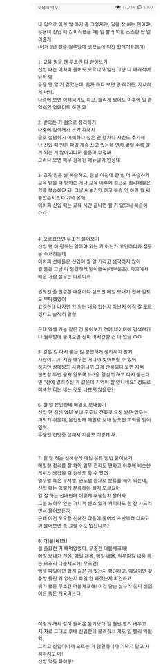 Korean Phrases, Korean Quotes, Korean Language Learning, Life Advice, Funny Photos, Healthy Life, Life Hacks, Poems, Self