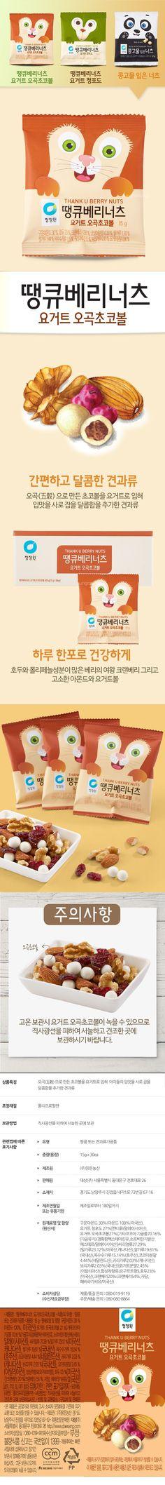 정원e샵, 푸드를 아는 사람들 Yogurt Packaging, Kids Packaging, Pouch Packaging, Label Design, Package Design, Graphic Design, Branding, Exotic Food, Bottle Design