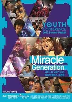 청소년 수련회 포스터
