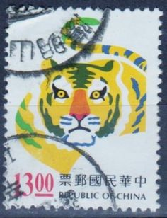 Republic of China - Tiger Stamp.