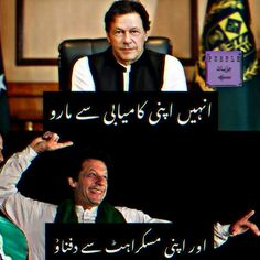 Hyyyyy..😍😍😍😍Imran Khan😘😘😘😍😍😍 Funny Quotes In Urdu, Best Friend Quotes Funny, Imran Khan Pakistan, Pakistan Zindabad, Shahadat Imam Hussain, Imran Khan Speech, President Of Pakistan, Funny Disney Jokes, Iqbal Poetry