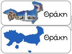 Δραστηριότητες, παιδαγωγικό και εποπτικό υλικό για το Νηπιαγωγείο & το Δημοτικό: Ταξίδι στην Ελλάδα: μαθαίνοντας για τα γεωγραφικά διαμερίσματα Greece Map, Educational Activities, Geography, Teaching, School, Blog, Greek, Teaching Materials, Blogging