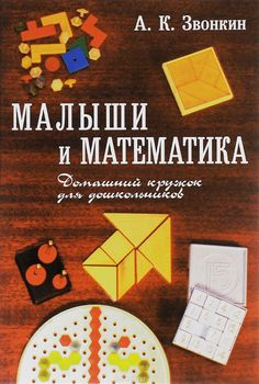 Звонкин А.К. Малыши и математика