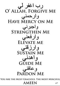 Ameen  Allah (swt) is the Arabic for God.