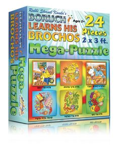 Boruch Learns His Brochos Mega Puzzle