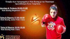 ΓΝΩΜΗ ΚΙΛΚΙΣ ΠΑΙΟΝΙΑΣ: Οφέλη του παιδικού Kick Boxing