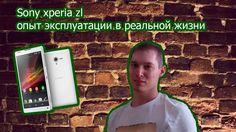 Sony xperia ZL опыт эксплуатации в реальной жизни