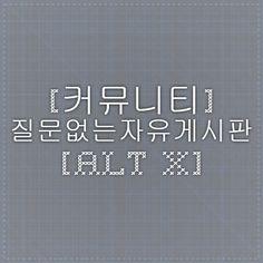 [커뮤니티] 질문없는자유게시판 [Alt-X]