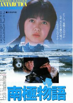 南極物語(ANTARCTICA,1983)