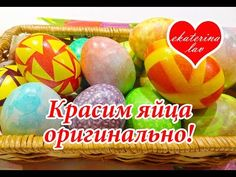Easter Eggs, Holiday, Food, Vacations, Holidays, Meals, Yemek, Eten, Vacation
