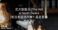 北大阪飯店 (The Hotel North Osaka)有沒有提供早餐? 還是要額外收費? by iAsk.tw