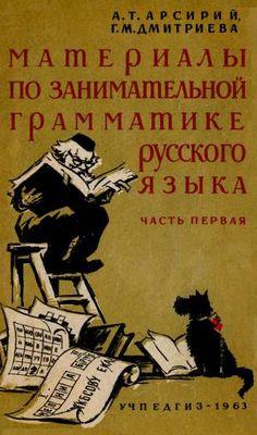 """""""Язык наш богатый, и вы его не коверкайте, не портите и ребят приучайте к этому. Как ребят приучить к этому? Требуйте чтобы они сначала думали а потом..."""