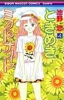 Shoujo, Koi, Japanese, Manga, Comics, Anime, Fictional Characters, Japanese Language, Manga Anime