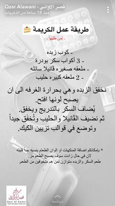 قصر الاواني Ph Food Chart, Kitchen Recipes, Cooking Recipes, Arabian Food, Cheese Ball Recipes, Arabic Sweets, Secret Recipe, Cake Decorating Tips, Sweets Recipes