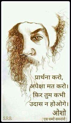 Osho Quotes On Life, Chankya Quotes Hindi, Marathi Quotes, Reality Quotes, Happy Quotes, Me Quotes, Qoutes, Advice Quotes, Life Advice