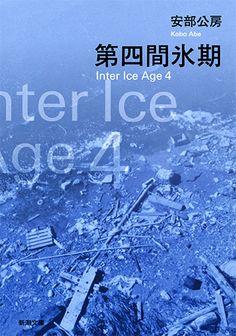 安部公房 『第四間氷期』 | 新潮社