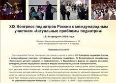 СОЮЗ ПЕДИАТРОВ РОССИИ | СОХРАНИМ ЗДОРОВЬЕ ДЕТЕЙ - СОХРАНИМ РОССИЮ!