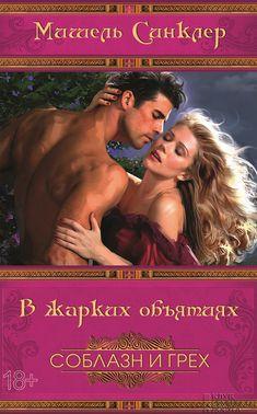 В жарких объятиях #литература, #журнал, #чтение, #детскиекниги, #любовныйроман, #юмор