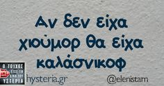 Greek Memes, Funny Greek Quotes, Funny Picture Quotes, Sarcastic Quotes, Funny Quotes, All Quotes, Sign Quotes, Words Quotes, Best Quotes