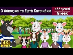 ο λυκοσ και τα 7 κατσικακια | παραμυθια | παραμυθια για παιδια στα ελληνικα | ελληνικα παραμυθια - YouTube