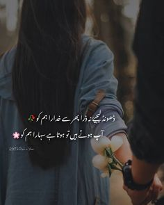 Poetry Quotes In Urdu, Best Urdu Poetry Images, True Feelings Quotes, Poetry Feelings, Shayari Love Dard, Funny Status Quotes, Sad Girl Photography, Poetry For Lovers, Muslim Couple Quotes