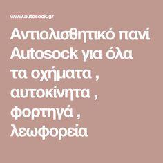 Αντιολισθητικό πανί Autosock για όλα τα οχήματα , αυτοκίνητα , φορτηγά , λεωφορεία