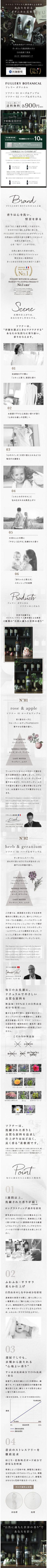 FULLERY BOTANICAL【スキンケア・美容商品関連】のLPデザイン。WEBデザイナーさん必見!スマホランディングページのデザイン参考に(シンプル系)