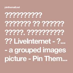 ���������� ������� �� ������ �����. ���������� �� LiveInternet - �... - a grouped images picture - Pin Them All