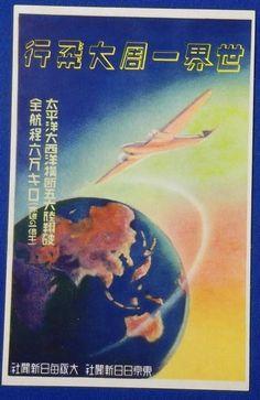 "1930's Japanese Postcard Commemorative for ""the Great flight around the world"" - Japan War Art"