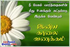 good-morning-chennai-tamil-quotes