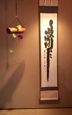 at Yūkoan, Halifax. Taki, Waterfall. Nishigaki Soko 1908-1985, Daitokuji, Shinju-an. 瀧 直下三千尺 Taki Chokka Sanzenjaku The waterfall streams straight down 3,000 feet. 直下三千尺 is a part of a quatrain with seven-word lines titled '望廬山瀑布' (Commanding a distant view of the waterfall of the Lushan mountain) by the Tang period poet, Li Bai (701 - 762). Japanese Living Rooms, Japanese Home Decor, Japanese Interior, Japanese House, Japanese Design, Ikebana Flower Arrangement, Ikebana Arrangements, Floral Arrangements, Li Bai