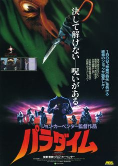 Prince of Darkness 1987