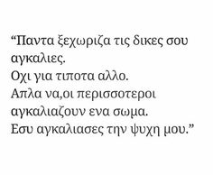 Greek Quotes, Love Quotes, Poetry, Letters, Sayings, Words, Inspiring Sayings, Qoutes Of Love, Quotes Love