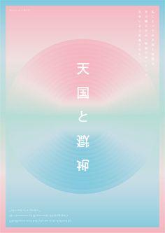 Japanese Poster: The Spider's Thread. Yutaka Sato. 2012 #japanese #poster #pastel