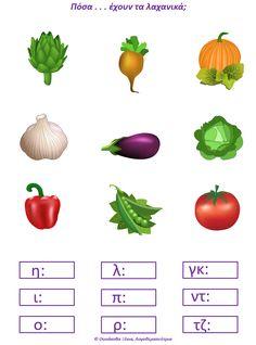Δραστηριότητα για την εξάσκηση στη γραφοφωνημική αντιστοίχιση. Yoshi, Fictional Characters, Fantasy Characters