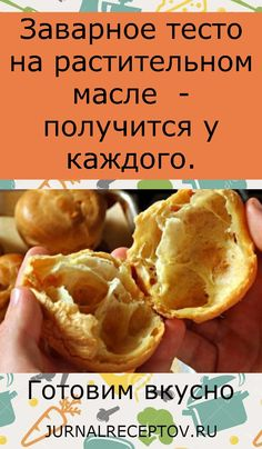 dough - dough, dough, dough, Welcome to our website, We hope you are satisfied with - Ukrainian Recipes, Russian Recipes, Best Football Food, Tasty, Yummy Food, French Desserts, Greek Recipes, No Cook Meals, Cookie Recipes