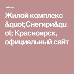 """Жилой комплекс """"Снегири"""" Красноярск, официальный сайт"""