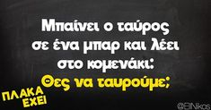 Funny Greek Quotes, Funny Quotes, Favorite Quotes, Best Quotes, English Quotes, True Words, Just For Laughs, Funny Images, Laugh Out Loud