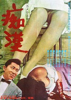 Film Poster, Movie Posters, 18 Movies, Japanese Film, Album Covers, Pop Culture, Cinema, Movies, Billboard