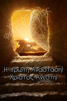 God Loves You, Gods Love, Easter, Celestial, Movie Posters, Outdoor, Interior, Happy, Outdoors
