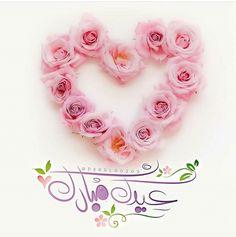 Adha Mubarak اضحى مبارك Eid Images, Eid Mubarak Images, Eid Mubarak Greetings, Ramadan Mubarak, Eid Mubarik, Eid Cards, Eid Al Fitr, Happy Eid, Holy Quran