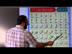 Noorania lesson 4 الدرس الرابع ـ القاعدة النورانية - YouTube