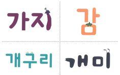 이제 막 한국어를 시작한 학생들의 어휘력 향상을 위하여 한글카드(초급 160 단어)를 올립니다. 각 이미지를 다운 받아 출력하여 가지고 다니면, 쉽게 공부하실 수 있습니다. 외우려고 노력하지 말고 하루에 10번씩만 읽어 봅시다. 언어는 습관입니다! ...